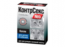 КонтрСекс Neo капли для котов и кобелей, флакон 2 мл