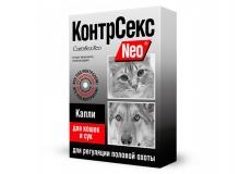 КонтрСекс Neo капли для кошек и сук, флакон 2 мл